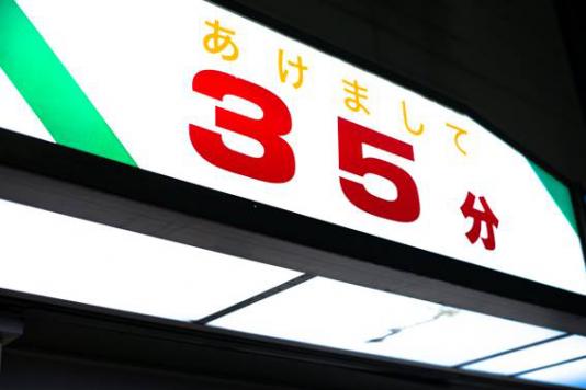 Akemashite 35 minutes あけまして35分
