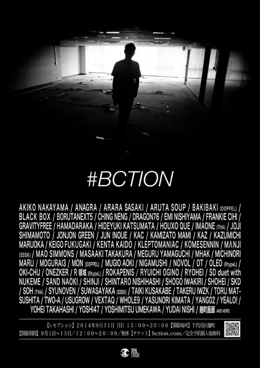 bction poster