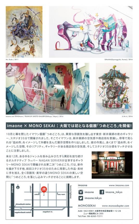 imaone solo exhibition TSUMEDOKORO at Osaka MONO SEKAI
