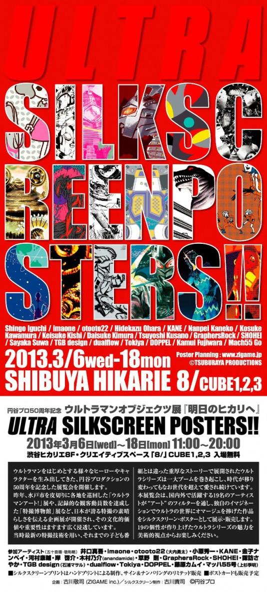 ultra silkscreen posters